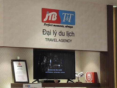 インフォメーションセンターに併設されている「JTB」
