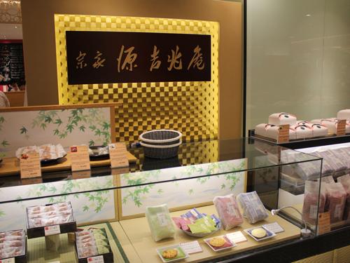 和菓子で有名な「源吉兆庵」