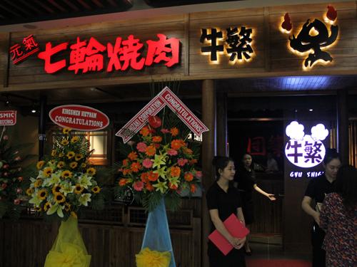 焼肉のチェーン店として有名な七輪焼肉「牛繁」