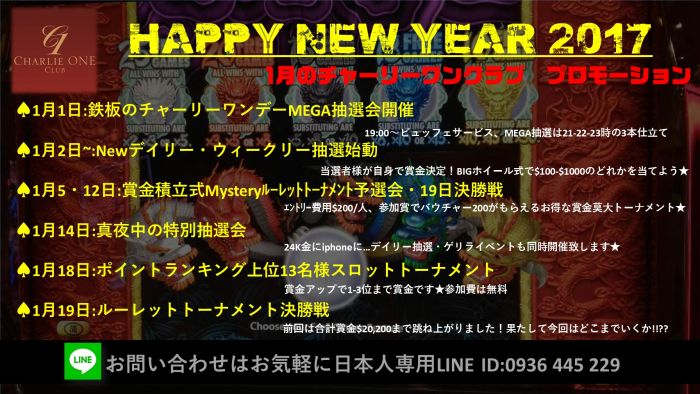【チャーリーワン】Happy New Year 2017! 1月からデイリー抽選・ウィークリー抽選会がバージョンアップ!