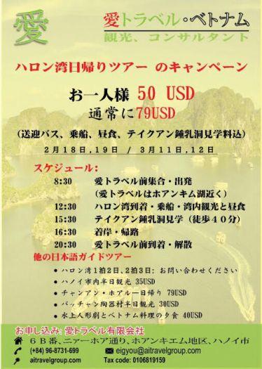 【愛トラベル】春休みのおすすめツアーパッケージをご紹介!