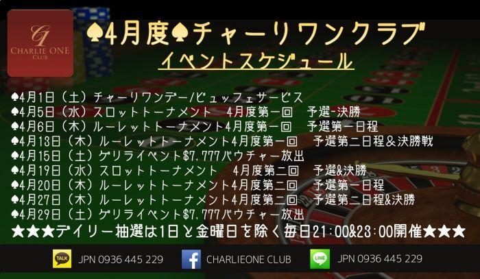 【チャーリーワン】月間ポイントランキング特典開始!