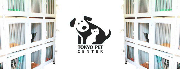 安心安全の日系ペットホテルが割引キャンペーン!【TOKYO PET CENTER】