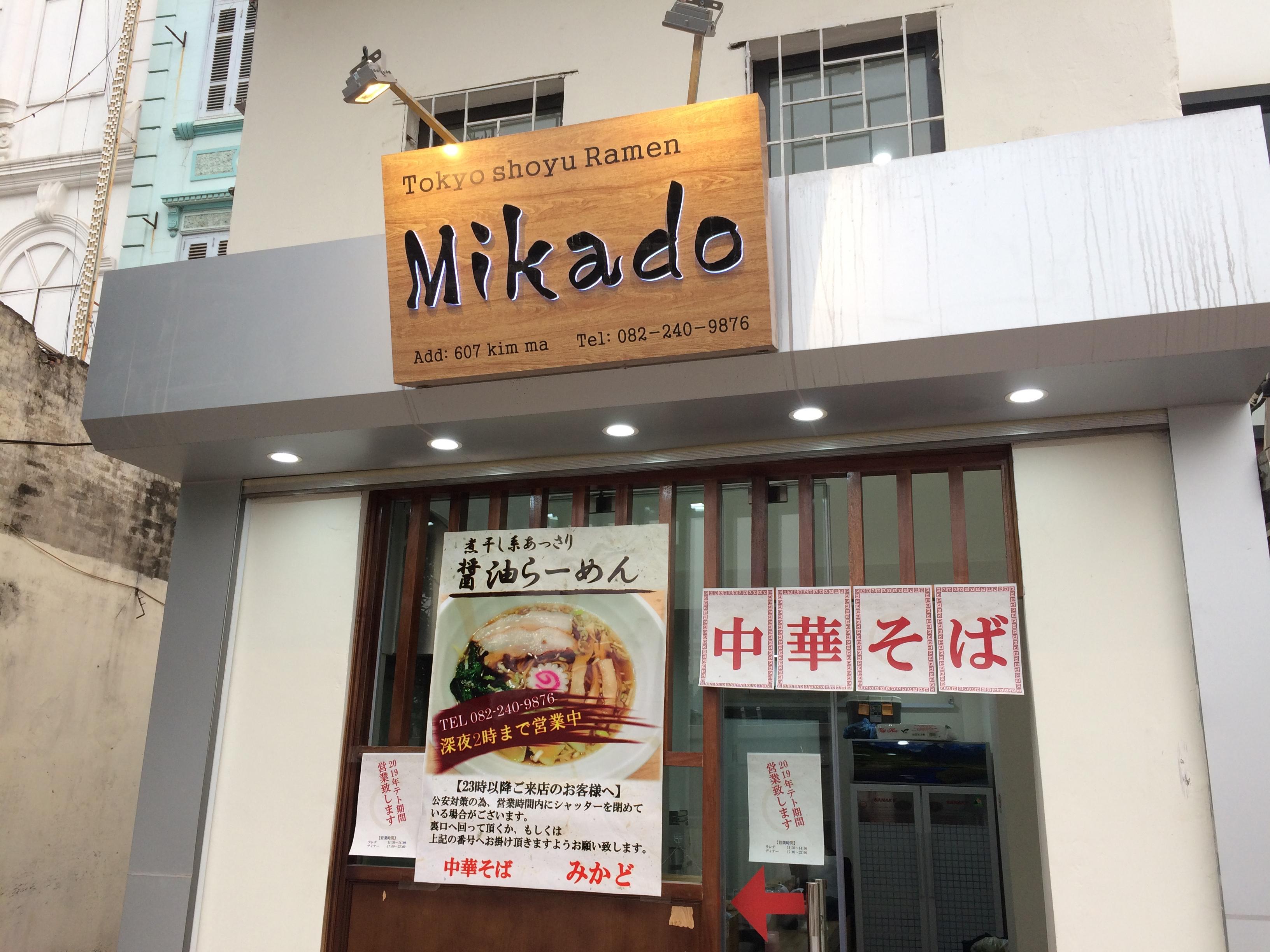 キンマーにさっぱり醤油ラーメン店がオープン!【Mikado】