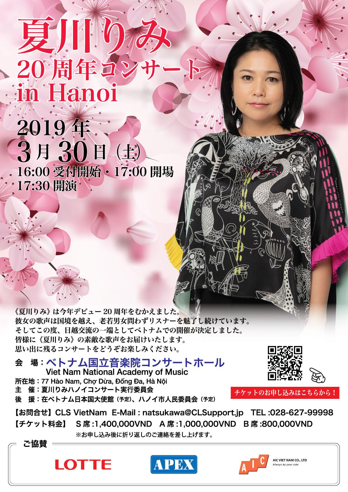 夏川りみ20周年コンサートが3月30日ハノイで開催!