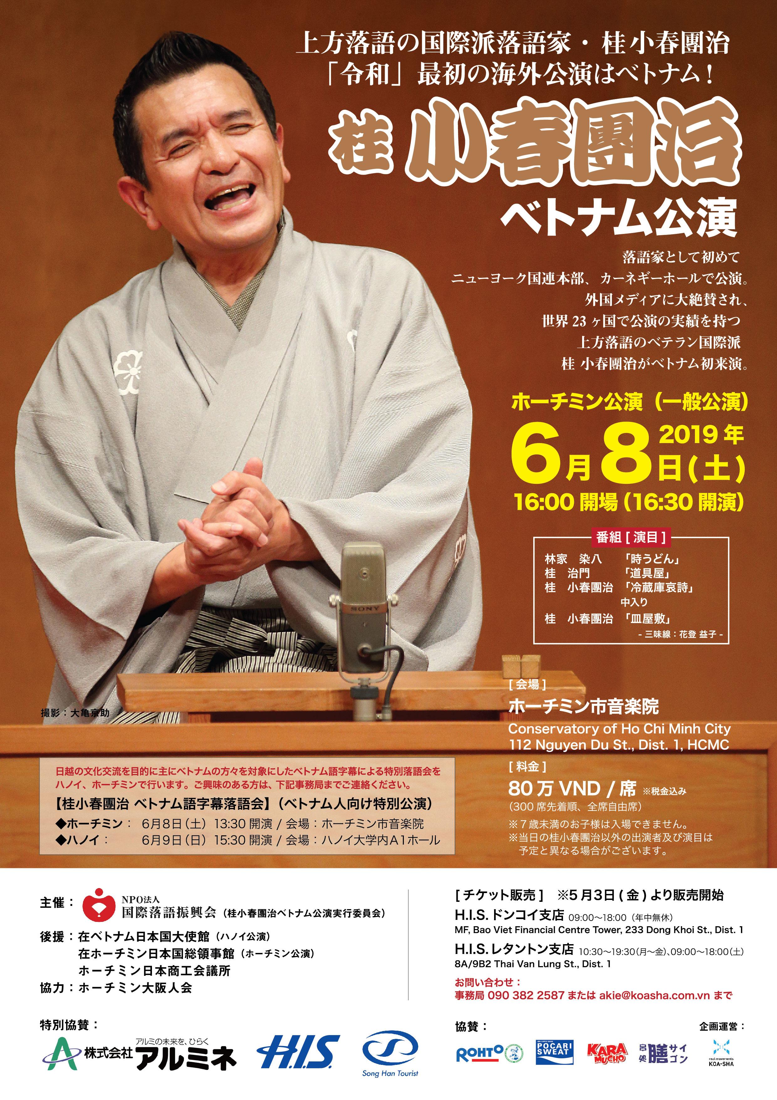 【6月8日】ホーチミンで上方落語家・桂小春團治の公演開催!!