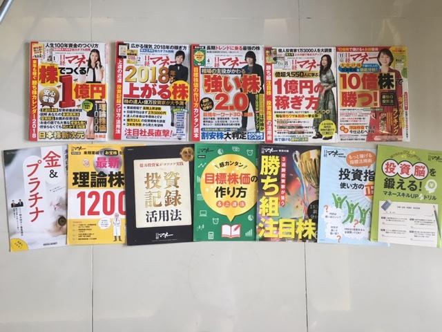 株、マネー関連雑誌セット (ダイヤモンドザイ、日経マネー)