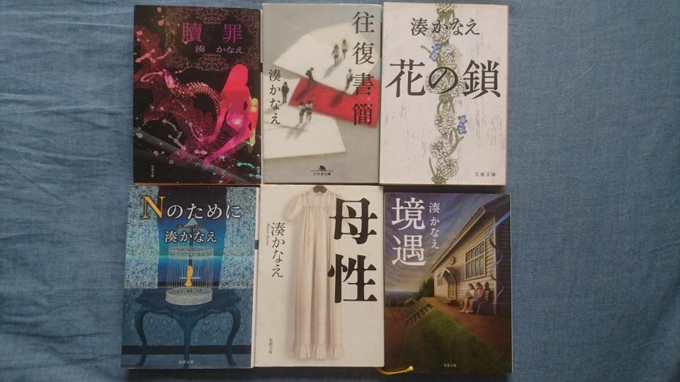 湊かなえ 文庫本(古本) 6冊 花の鎖-往復書簡-贖罪-境遇-母性-Nのために